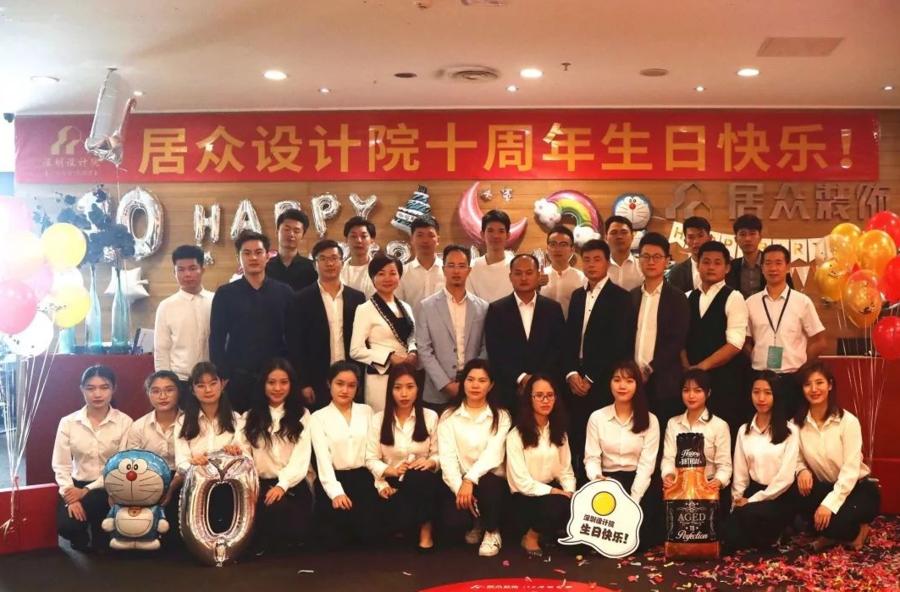 感恩居眾,卓越創新—深圳設計院十周年慶典,生日快樂!