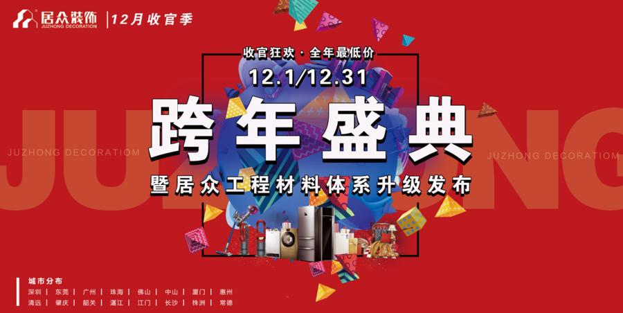 居眾超級12月之決戰收官季!